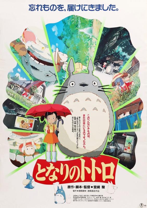 My Neighbour Totoro, 1988