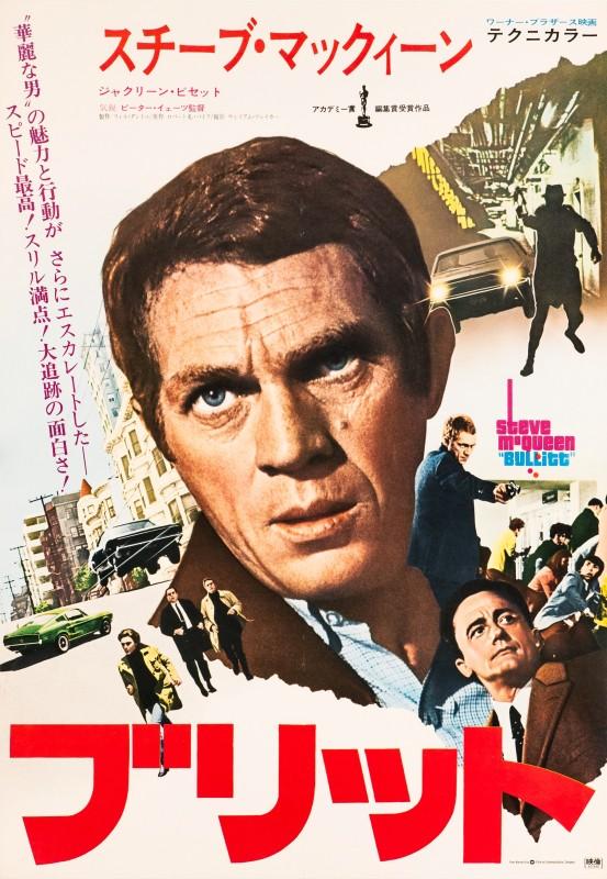 Bullitt, 1974 Re-release