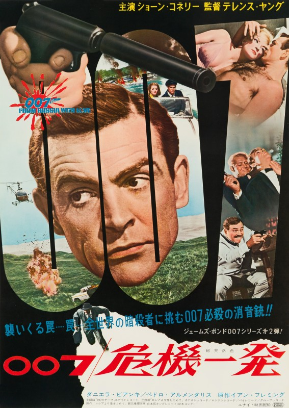 From Russia With Love, 1964
