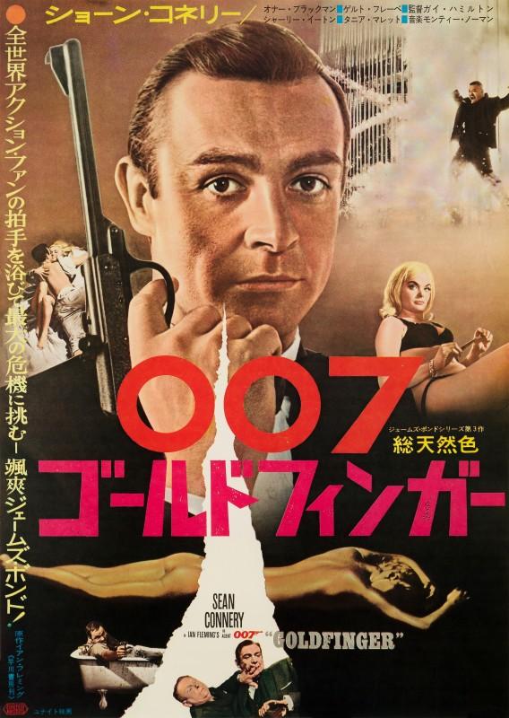 Goldfinger, 1965