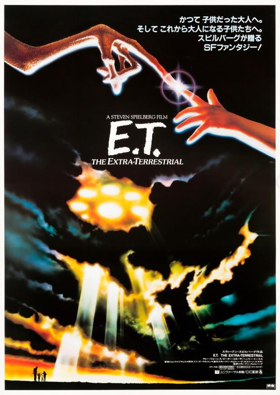 John Alvin, E.T. The Extra Terrestrial, 1982