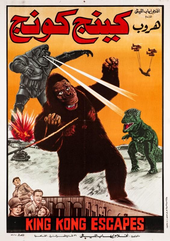 King Kong Escapes, 1988