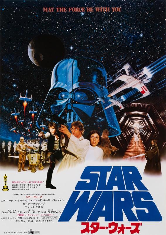 Star Wars, 1978