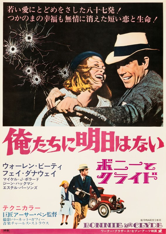 Bonnie and Clyde, 1968 Japanese B2 Film Poster 28¾ x 20¼ in. (73 x 51.5 cm.) Unfolded, not backed