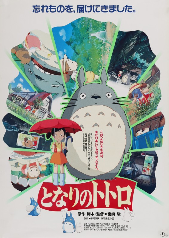 My Neighbour Totoro, 1988