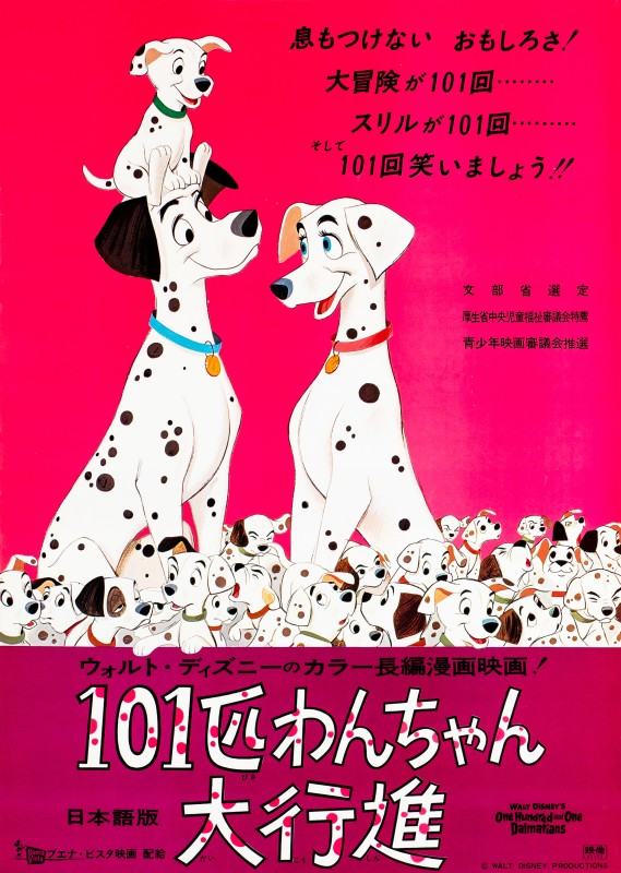 One Hundred and One Dalmatians, 1970 Re-release