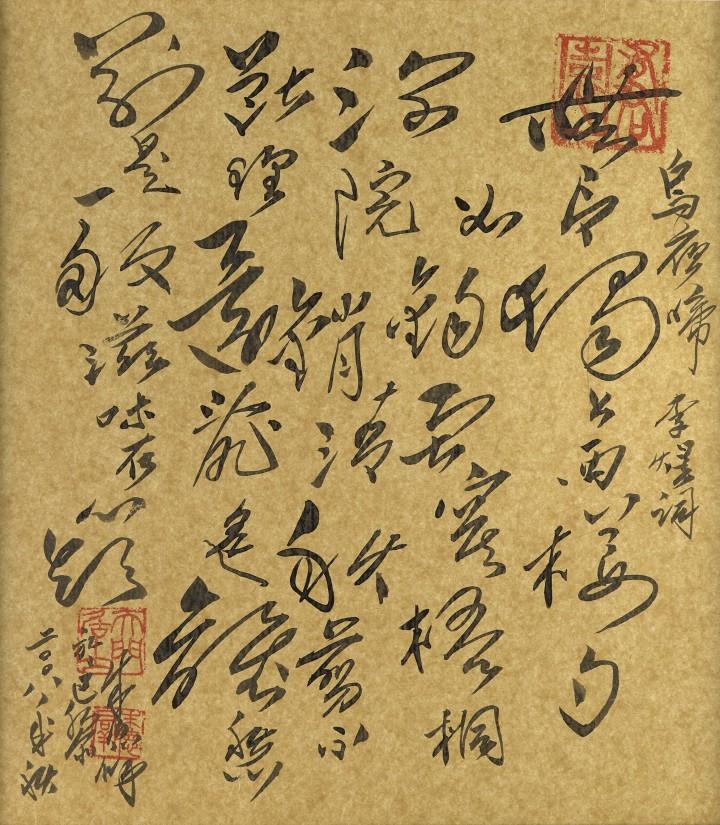 "<span class=""artist""><strong>Chu Teh-Chun</strong></span>, <span class=""title""><em>Untitled</em>, 2008</span>"