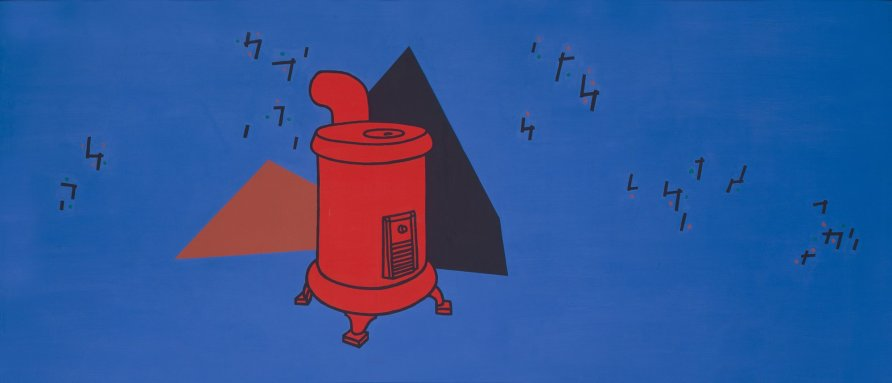 <strong>Patrick Caulfield</strong>, <em>Corner of the Studio</em>, 1964