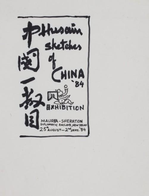 Maqbool Fida Husain, Sketches of China, 1984
