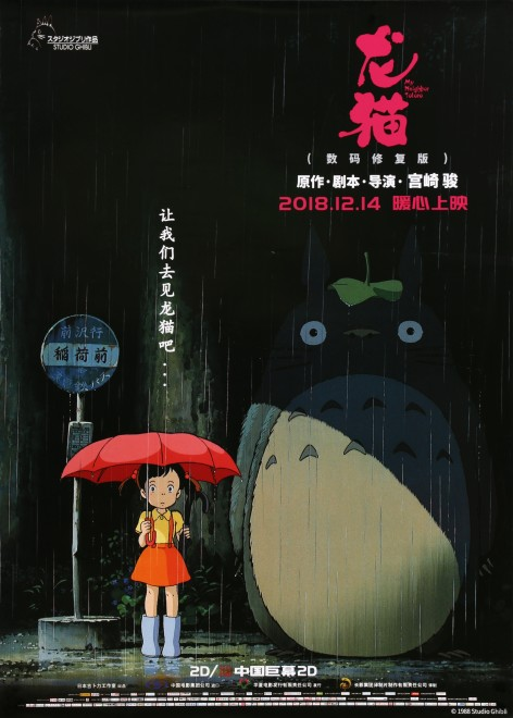 My Neighbour Totoro, 2018