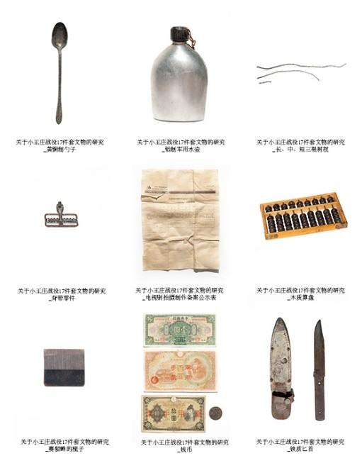 董宇翔 《T01_[Z.32.45.37]—T06_[UN.1-7]_II 类 _ 关于小王庄战役 17 件套文物的研究》  Dong Yuxiang T01_[Z.32.45.37]—T06_[UN.1-7]_II_Studies on 17 relics of the campaign in Xiaowangzhuang  2015