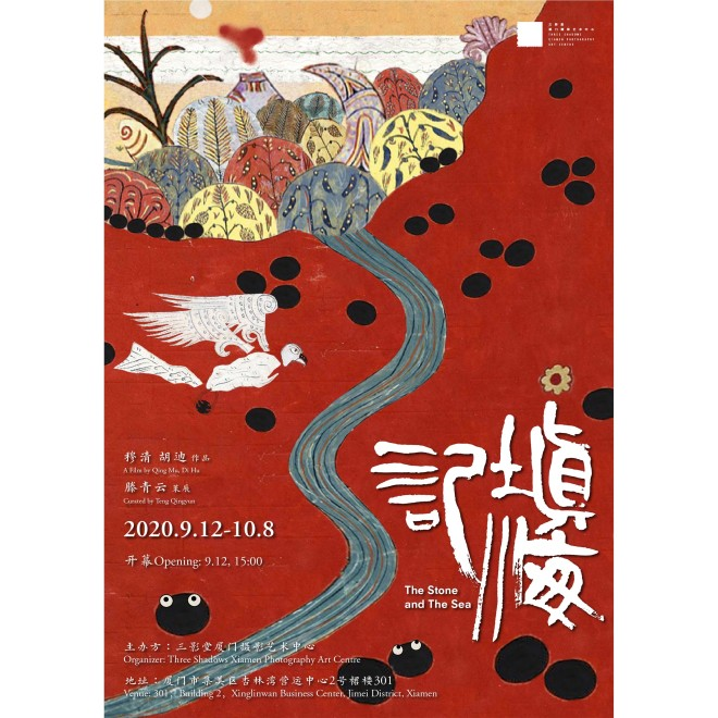 Mu Qing & Hu Di Exhibition — The Stone and the Sea