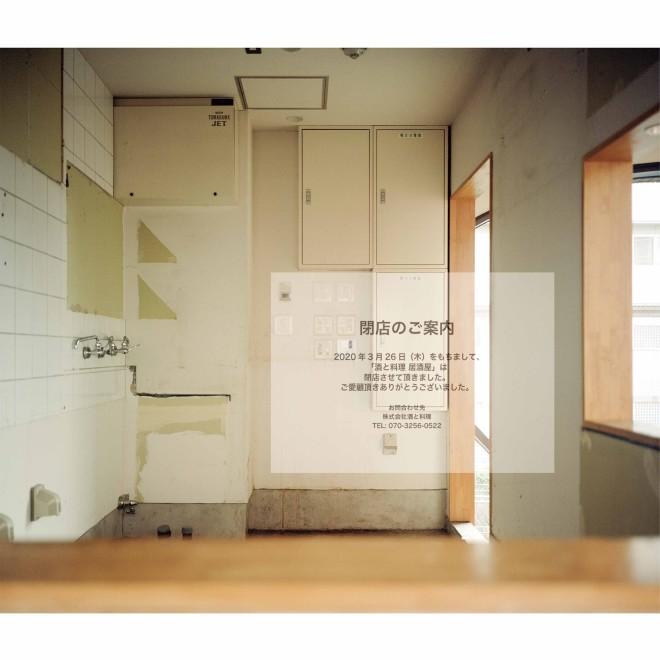 The Illusion of Nogeyama