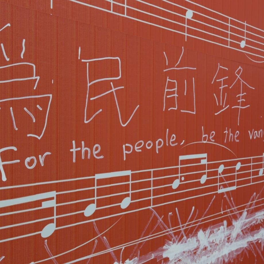 Yoshinori Niwa, Asking Taiwanese People to Sing the National Anthem of the Republic of China While Listening to the National Anthem of the People's Republic of China, installation view, Edel Assanti, London, UK, 2017
