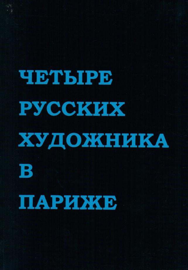 Quattro artisti russi a parigi Charchoune, Hosiasson, Mansurov, Poliakoff