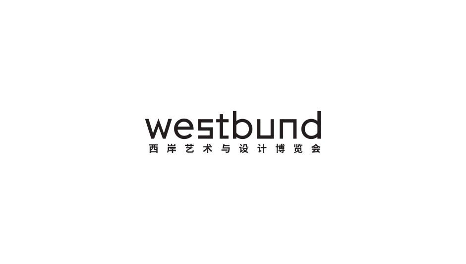 WEST BUND ART & DESIGN FAIR 2019 西岸艺术与设计博览会 2019.11.08 - 2019.11.10