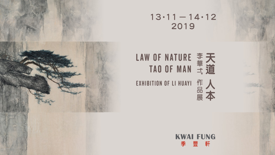 Law of Nature, Tao of Man • Exhibition of Li Huayi