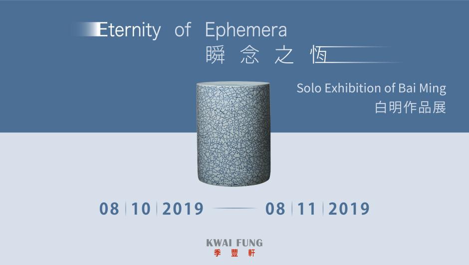ETERNITY OF EPHEMERA • BAI MING