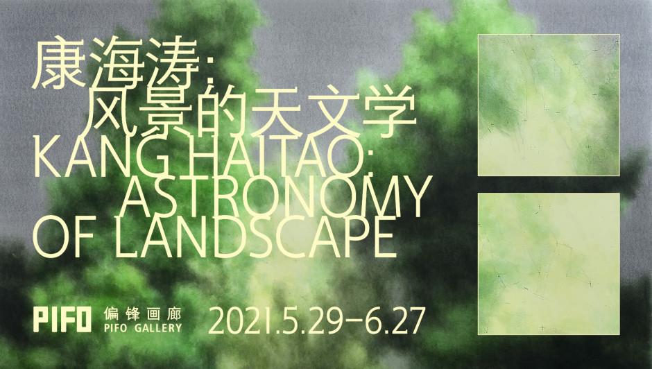 康海涛:风景的天文学 Kang Haitao: Astronomy of Landscape 2021.05.29-06.27