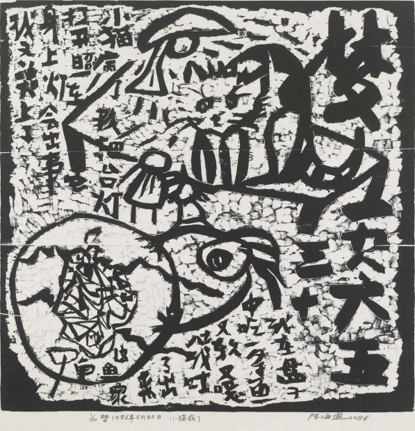 Chen Haiyan 陈海燕, The Kitten is Sick 小猫病了, 1986