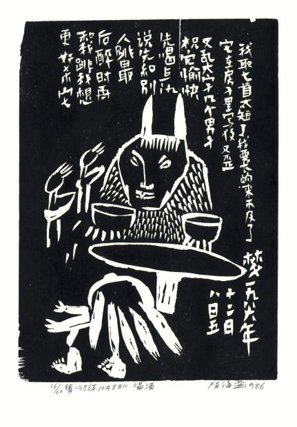 Chen Haiyan 陈海燕, Drinking Wine 喝酒, 1986