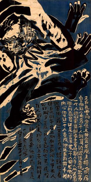 Chen Haiyan 陈海燕, The Tiger 虎, 2015