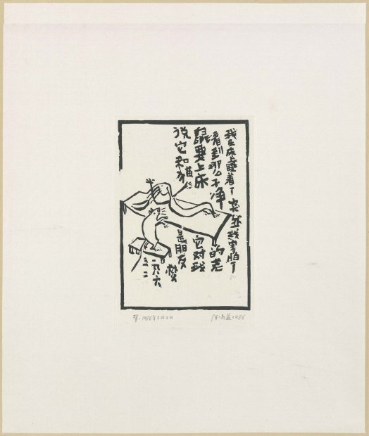 Chen Haiyan 陈海燕, A Rat Tells Me [Your Cat is My Friend] 老鼠说, 1986