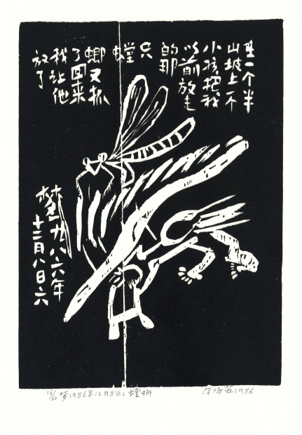 Chen Haiyan 陈海燕, Mantis 螳螂, 1986