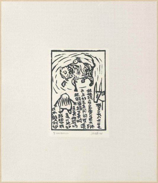 Chen Haiyan 陈海燕, Golden Lion 金色狮, 1986