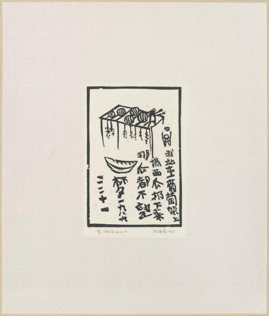 Chen Haiyan 陈海燕, None of the Melons Are Ripe 瓜都不熟, 1986