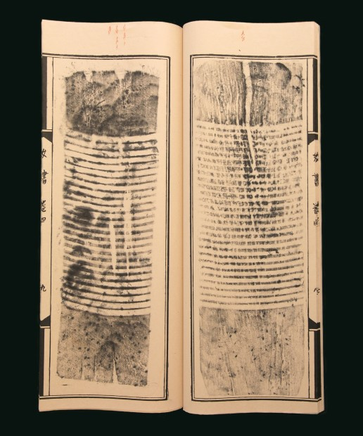 Tao Aimin 陶艾民, The Secret Language of Women No. 1 女书一号, 2008