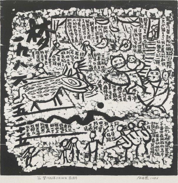 Chen Haiyan 陈海燕, A Skinned Sheep 剥皮羊, 1986