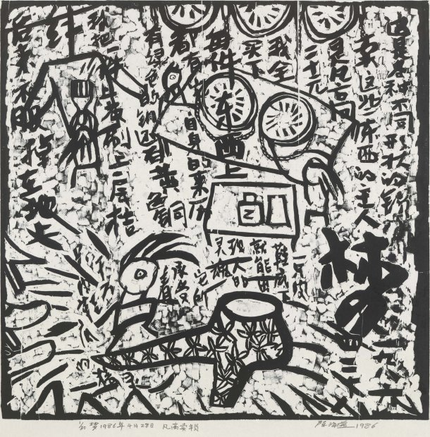 Chen Haiyan 陈海燕, Van Gogh Selling Locks 凡高卖锁, 1986