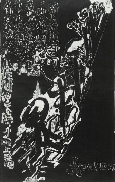 Chen Haiyan 陈海燕, Craning Neck to Gaze Upwards 伸长脖子向上看, 2009