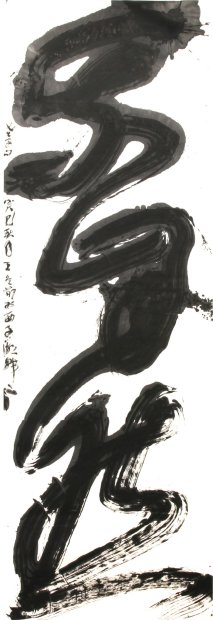 Wang Dongling 王冬龄, Myself Naturally 我自然, 2013