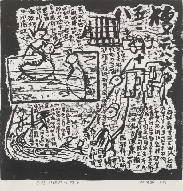 Chen Haiyan 陈海燕, Ducks 鸭子, 1986