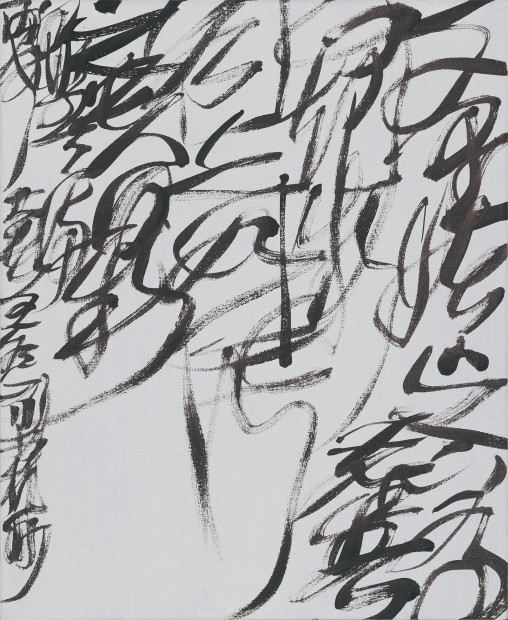 "Wang Dongling 王冬龄, Bai Juyi, Sequel to the ""Inscriptions on my Right"" 白居易 续座右铭, 2016"