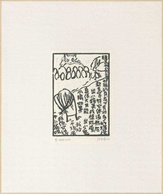 Chen Haiyan 陈海燕, The Egg is Truly Great 鸡蛋真伟大, 1986