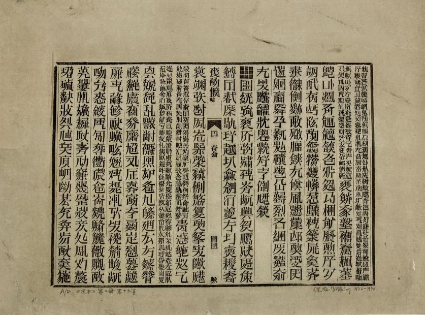 Xu Bing 徐冰, Book from the Sky, Printed Sheet No. 10 天书单张10号, 1987-91