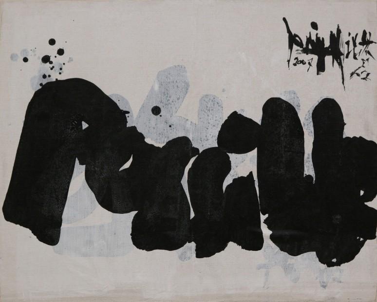 Yang Jiechang 杨诘苍, Possible 可能, 2007