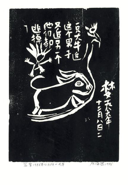 Chen Haiyan 陈海燕, A Large Bull 大牛, 1986