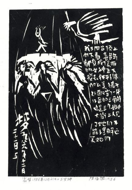 Chen Haiyan 陈海燕, Three Goddesses 三女神, 1986