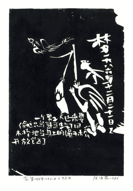 Chen Haiyan 陈海燕, Set Free 放飞, 1986