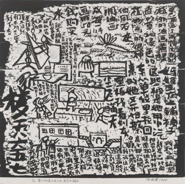 Chen Haiyan 陈海燕, Dust Fills the Air 灰尘飞满天, 1986