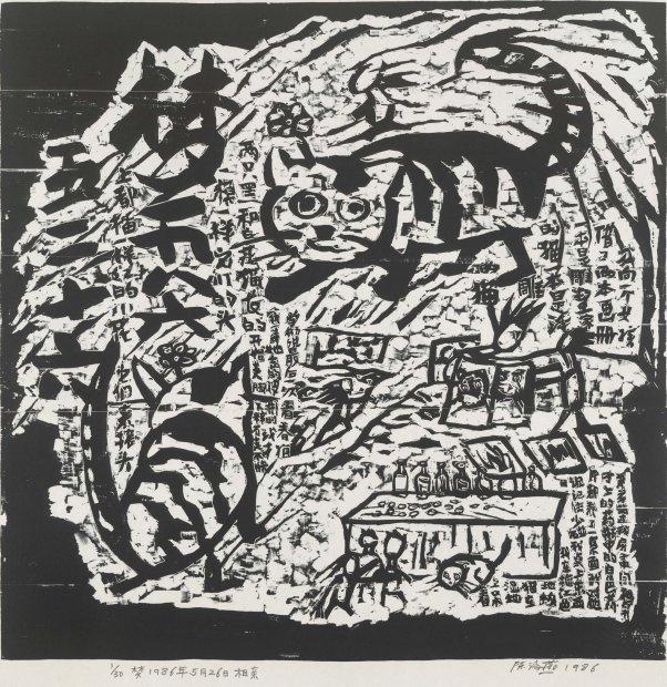 Chen Haiyan 陈海燕, Meeting Their Mates 相亲, 1986