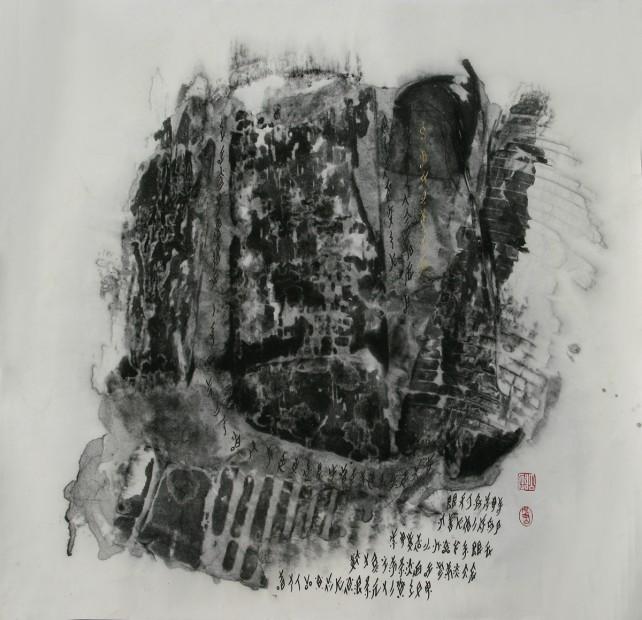 Tao Aimin 陶艾民, Woman's Journal No. 23 女书.手记之二十三, 2009