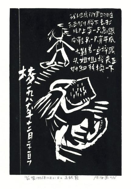 Chen Haiyan 陈海燕, The High-Heeled Shoe 高跟鞋, 1986