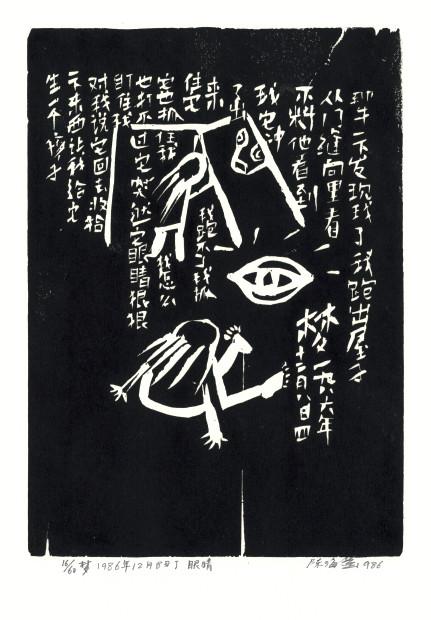 Chen Haiyan 陈海燕, The Eye 眼睛, 1986
