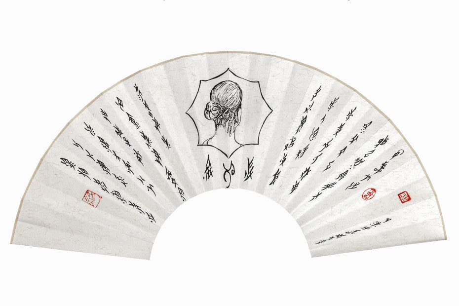 Tao Aimin 陶艾民, Secret Fan: Happiness 秘扇·承欢, 2019