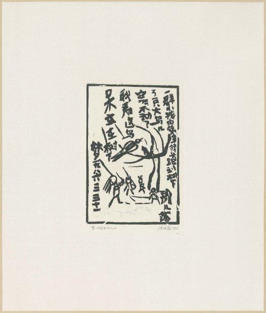 Chen Haiyan 陈海燕, A Group of Children 一群小孩, 1986